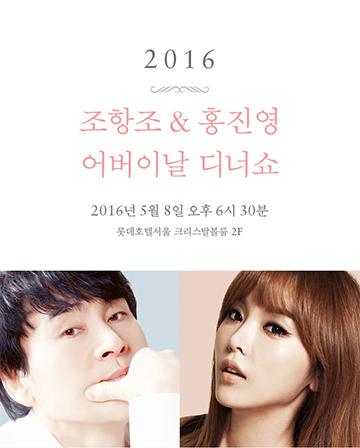 Dạ tiệc Ngày của cha mẹ (Jo Hang-jo & Hong Jin-young)