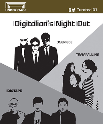 Yoon Sang Curated 01 Digitalian's Night Out
