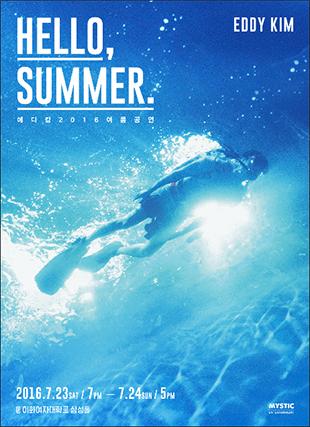 HELLO, SUMMER (Eddy Kim)