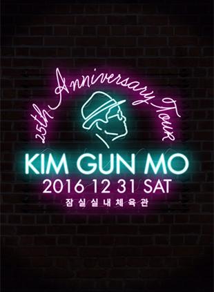 Tour lưu diễn kỷ niệm 25 sự nghiệp của Kim Gun-mo