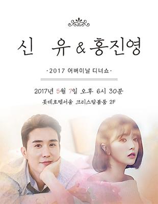 Dinner show nhân Ngày Cha mẹ (Shin Yoo & Hong Jin-young)