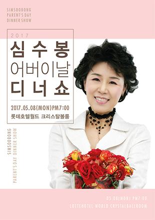 Dinner show nhân Ngày Cha mẹ (Shim Soo-bong)
