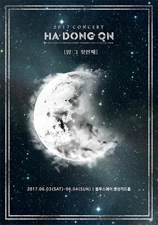 Night: The First (Ha Dong-gyun)