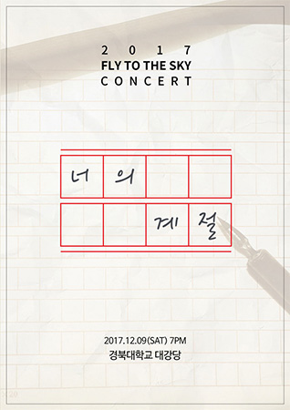 """Your Season"" (Fly to the Sky)"