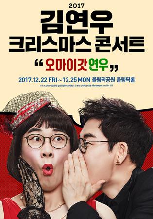 """Oh My God Yeon-woo"" (concert Giáng sinh của Kim Yeon-woo)"