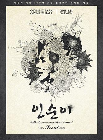 Tour lưu diễn kỷ niệm 40 sự nghiệp của In Soon-i (Seoul)