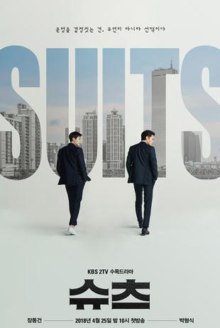 Suits (Suits)
