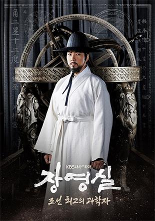 Jang Young-sil, nhà khoa học vĩ đại thời Joseon