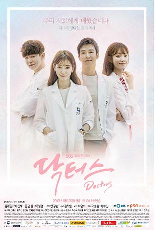 Bác sĩ (Doctors)