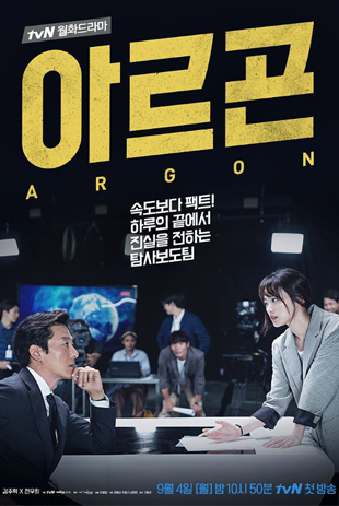 Argon (Argon)