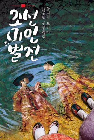Sắc đẹp Joseon (Joseon Beauty Pageant)