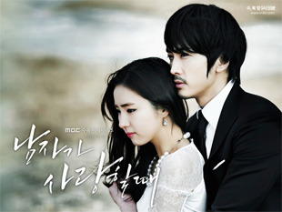 Khi n ng yu (When a Man Falls in Love)