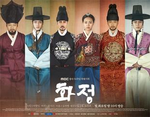 Hwa Jung, công chúa ánh sáng (Hwa Jung, the Princess of Light)