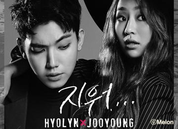 孝琳、Joo Young发表新曲《抹去》 讲述离别苦恋
