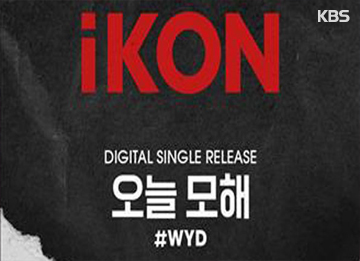 "iKON夏日游记""KONY'S SUMMERTIME""将于8月3日发行"