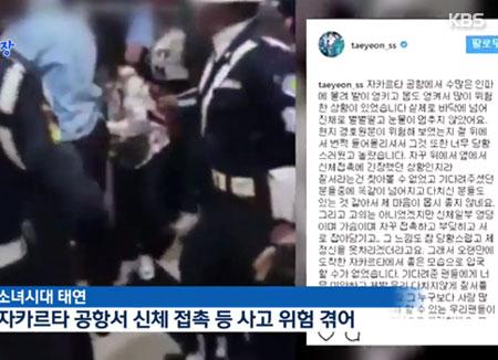 """韩流女团成员海外机场受惊 歌迷呼吁""""做足保护工作"""""""