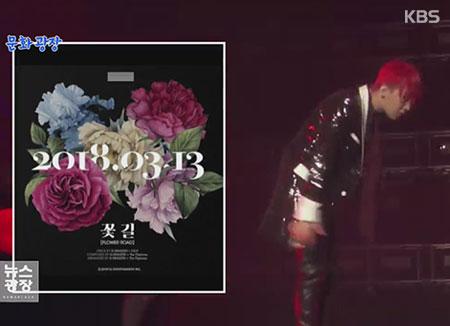 BIGBANG《花路》人气爆棚 公司回应TOP争议