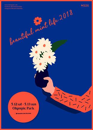 """""""Beautiful Mint Life 2018""""即将盛大开启 共召集42组歌手献唱"""