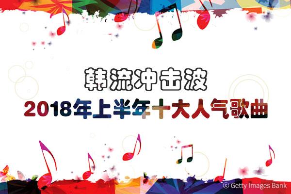 《韩流冲击波》2018年上半年十大人气歌曲