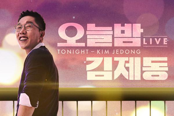 """Ведущий Ким Чжэ Дон рассказал о скором завершении передачи """"На ночь глядя с Ким Чжэ Доном"""""""