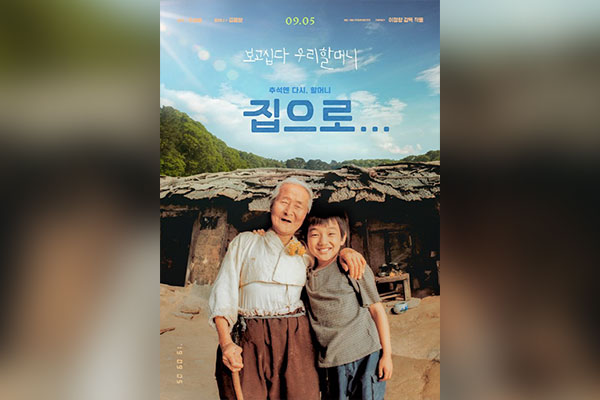 Фильм «Домой» возвращается на экраны кинотеатров спустя 17 лет