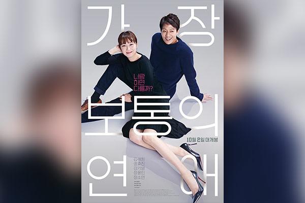 Южнокорейская мелодрама «Самый обычный роман» будет показана в 22 странах