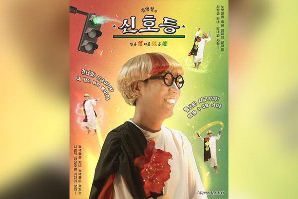 Комедиант Ким Ён Чхоль завершил работу над новой песней