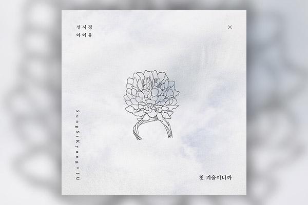 Сон Си Гён порадовал поклонников новой песней