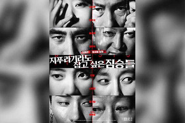 Какие фильмы смотрят корейцы в кинотеатрах