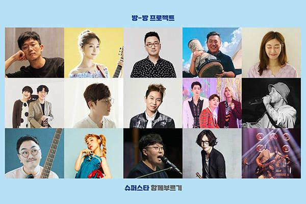 Корейские певцы приняли участие в записи благотворительного сингла