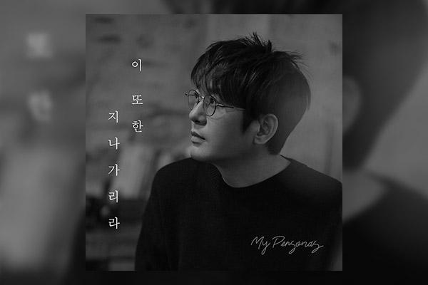 Певец Син Сын Хун выпустил новую песню