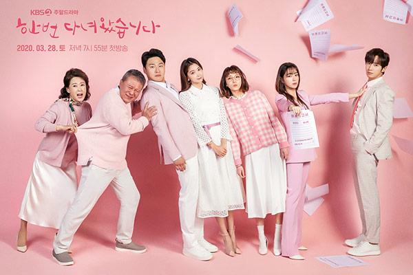 Новый сериал телеканала KBS2 «Всё по новой»
