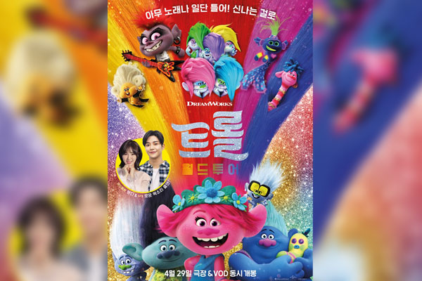 Red Velvet Wendy、SF9金路云为《魔发精灵2》韩文版配音
