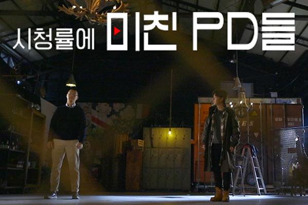 Продюсеры KBS стали ютуберами