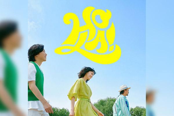 紫雨林新专辑《HOLA!》 新冠时期的治愈系音乐
