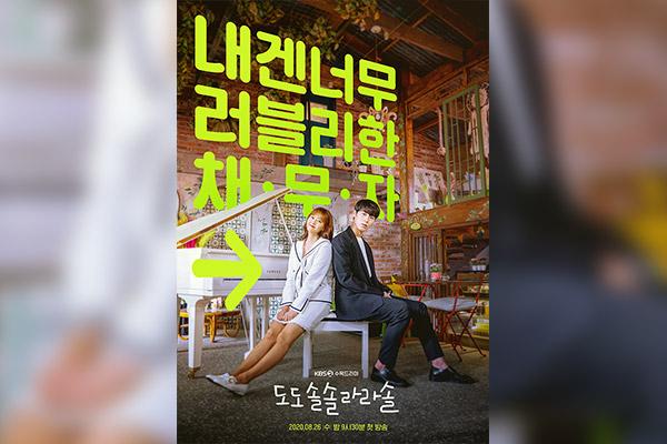 Стартовал показ сериала телеканала KBS2 «До-до-соль-соль-ля-ля-соль»