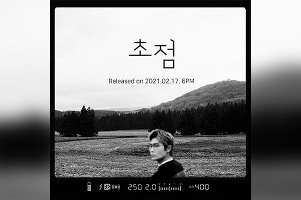Новый сингл от певца Ким Бом Су