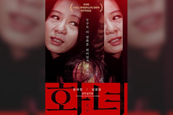 Фильм «Женщина-огонь» - один из лучших в репертуаре актрисы Юн Ë Чжон