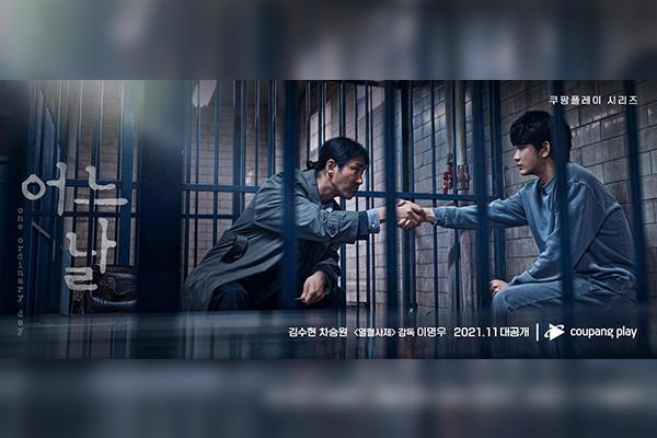Новый сериал с участием Ким Су Хёна и Чха Сын Вона