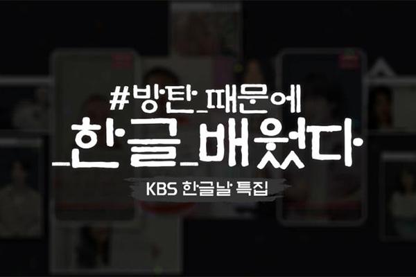 Бум изучения корейского языка с BTS