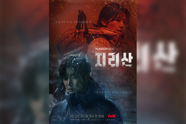 Сценарист Ким Ын Хи о сериале «Гора Чирисан»