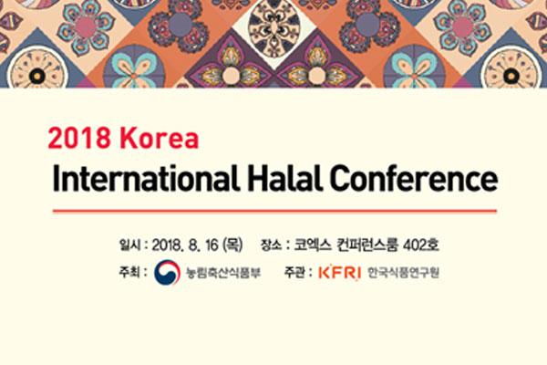 إقامة مؤتمر الحلال الدولي لعام 2018 في سيول