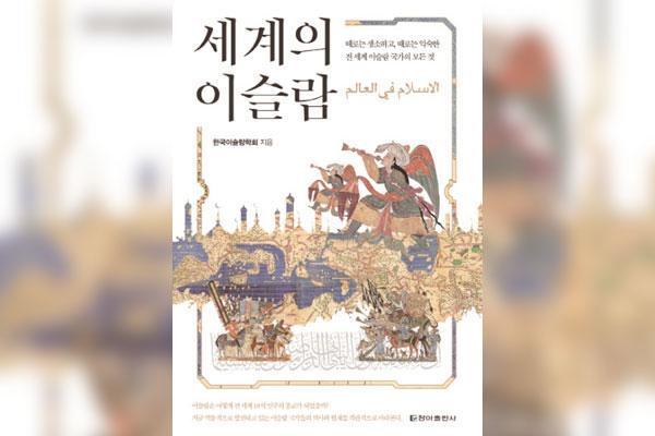 يصدر الاتحاد الإسلامي الكوري كتاب