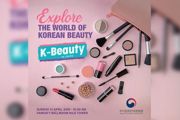 إقامة معرض التجميل الكوري في القاهرة