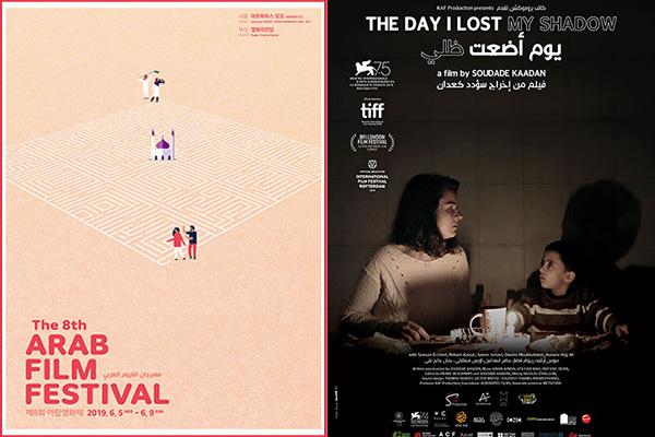 افتتاح مهرجان الأفلام العربية لعام 2019 يوم 5 من يونيو