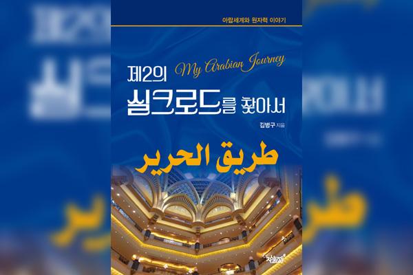 """صدور الكتاب """" طريق الحرير"""" في البلاد"""