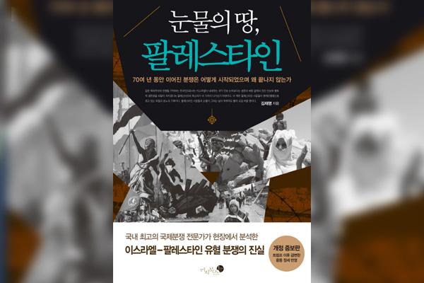 """صدور الكتاب """" أرض الدموع، فلسطين"""""""