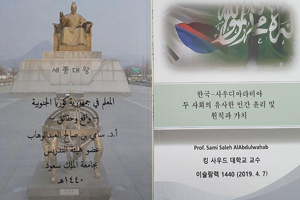 الملحق الثقافي السعودي يصدر كتابين  حول كوريا