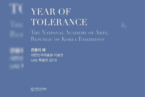 الأكاديمية الوطنية الكورية للفنون تنظم معرضا فنيا في أبوظبي