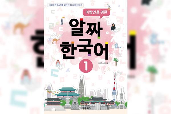 إصدار الجزء الثاني من سلسلة كتاب تعلم اللغة الكورية للعرب